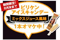 期間限定、ビリケンアイスキャンデーミックスジュース風味1本オマケ中!